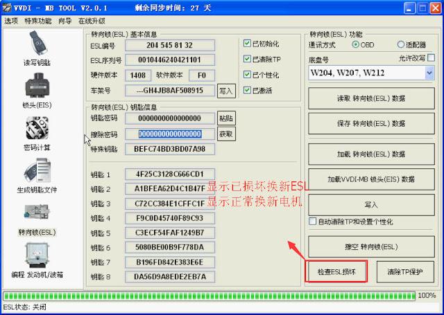 vvdi-mb-tool-ESL-damaged-solved-%25281%2529.jpg