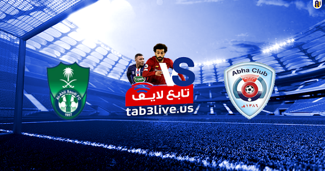 مشاهدة مباراة الأهلي السعودي وأبها بث مباشر اليوم 2020/09/04 الدوري السعودي