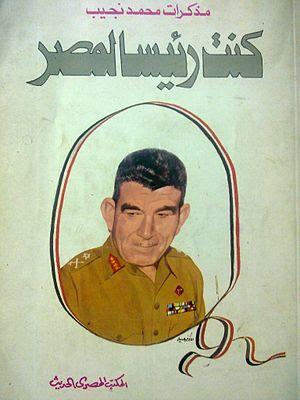 كنت رئيسا لمصر pdf - محمد نجيب