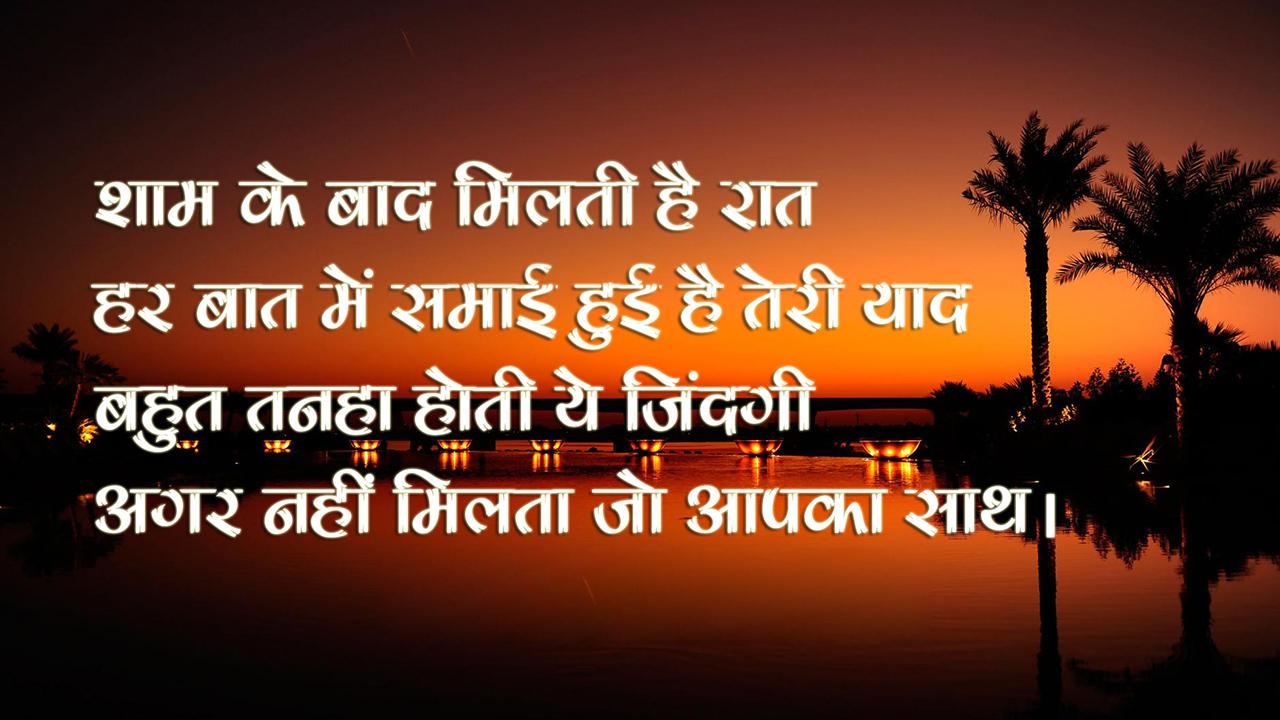 Emotional Good Night Shayari for Lovers