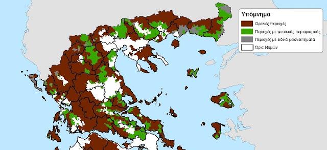 Έτοιμος ο χάρτης των μειονεκτικών περιοχών