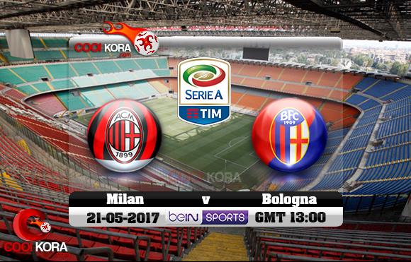 مشاهدة مباراة ميلان وبولونيا اليوم 21-5-2017 في الدوري الإيطالي