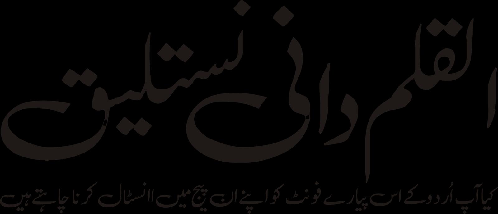 AIO Store: Al Qalam Dani Nastaleeq New Urdu Font 2019