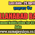 Allahabad Bank recruitment 2019.IT Manager, Civil Engineer ,Company  Secretary, Security  Officer, Law, 92 Vacancies.