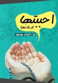 كتاب أحببتها لدعائها لـ إيمان محمد