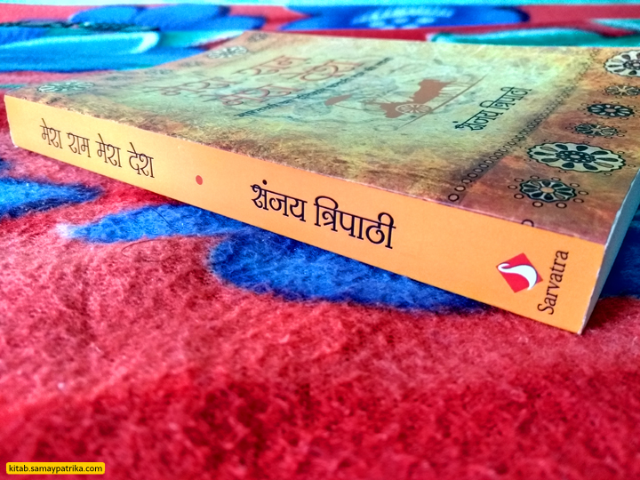 mera_ram_mera_desh_book_review