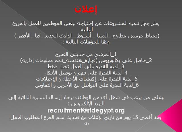 إعلان    يعلن جهاز تنمية المشروعات     عن احتياجه لبعض الموظفين للعمل بالفروع التالية    ( دمياط / مرسى مطروح / المنيا / أسيوط / الوادى الجديد / قنا / الأقصر )