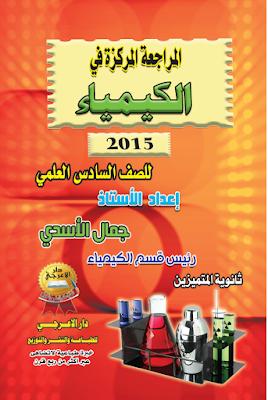 المراجعة المركزة في الكيمياء للصف السادس العلمي  الأستاذ جمال الأسدي