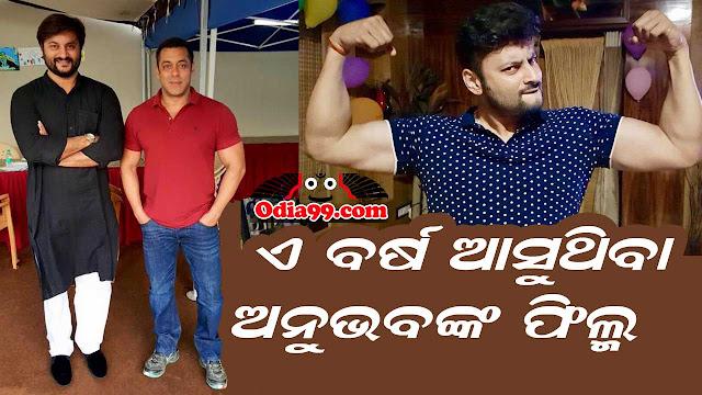 anubhav mohanty upcoming movie list