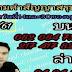 มาตาม ตามสัญญาสรุปหวย บน-ล่าง งวด 16/02/61