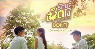 SINOPSIS Ugly Duckling - Don't Episode 1 - 7 Lengkap ...
