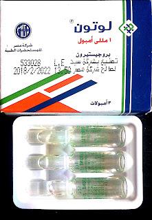لوتون أمبولات Luton ampouls  لعلاج انقطاع وعسر الطمث والنزيف الرحمي