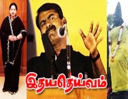 Seeman Speech – Kannaki Deivama..? Jayalalithaa Deivama..?