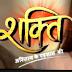 Ekta singh biography, actress, shakti, wiki, age
