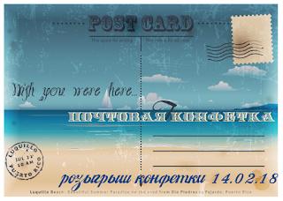Почтовая конфетка до 14 февраля
