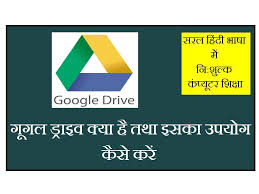 Google Drive Kya Hai And Google Drive Kaise Use Kare
