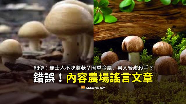 醫生透露的秘密 腎虛第一殺手原來是 愛吃的人一定要少吃 分享一次救無數人 謠言 蘑菇 重金屬