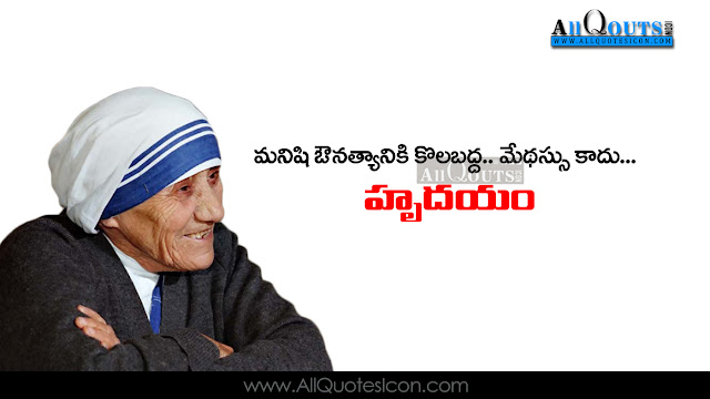 Mother-Teresa-Telugu-quotes-images-inspiration-Messages-Wallpapers-life-motivation-thoughts--Photos-Telugu-sayings-free