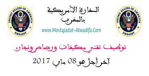 السفارة الأمريكية بالمغرب: توظيف تقني مكيفات ورصاص ونجار، آخر أجل هو 08 ماي 2017