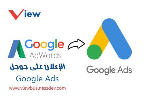 الإعلان على جوجل Google