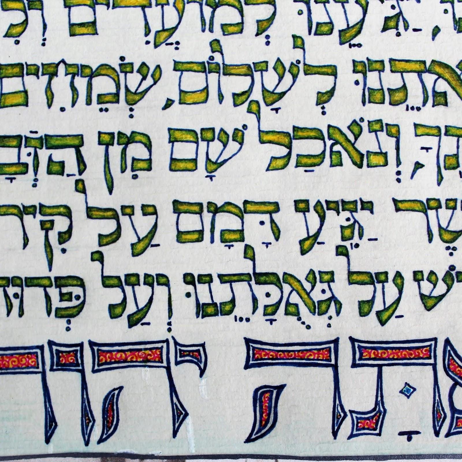 ata-Hashem
