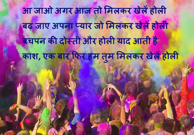 holi images 2017 in hindi