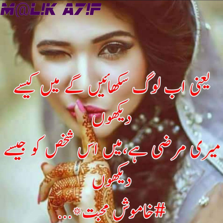 Yani Ab Logh Sikhay Gay Mei Keasy Daikho - Urdu Romantic Poetry Pics - Romantic Shayari Images - Lovers Poetry - Urdu Poetry World