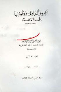 تحميل كتاب الحروف العاملة ووظيفتها في اللغة pdf صلاح عبد العزيز علي السيد