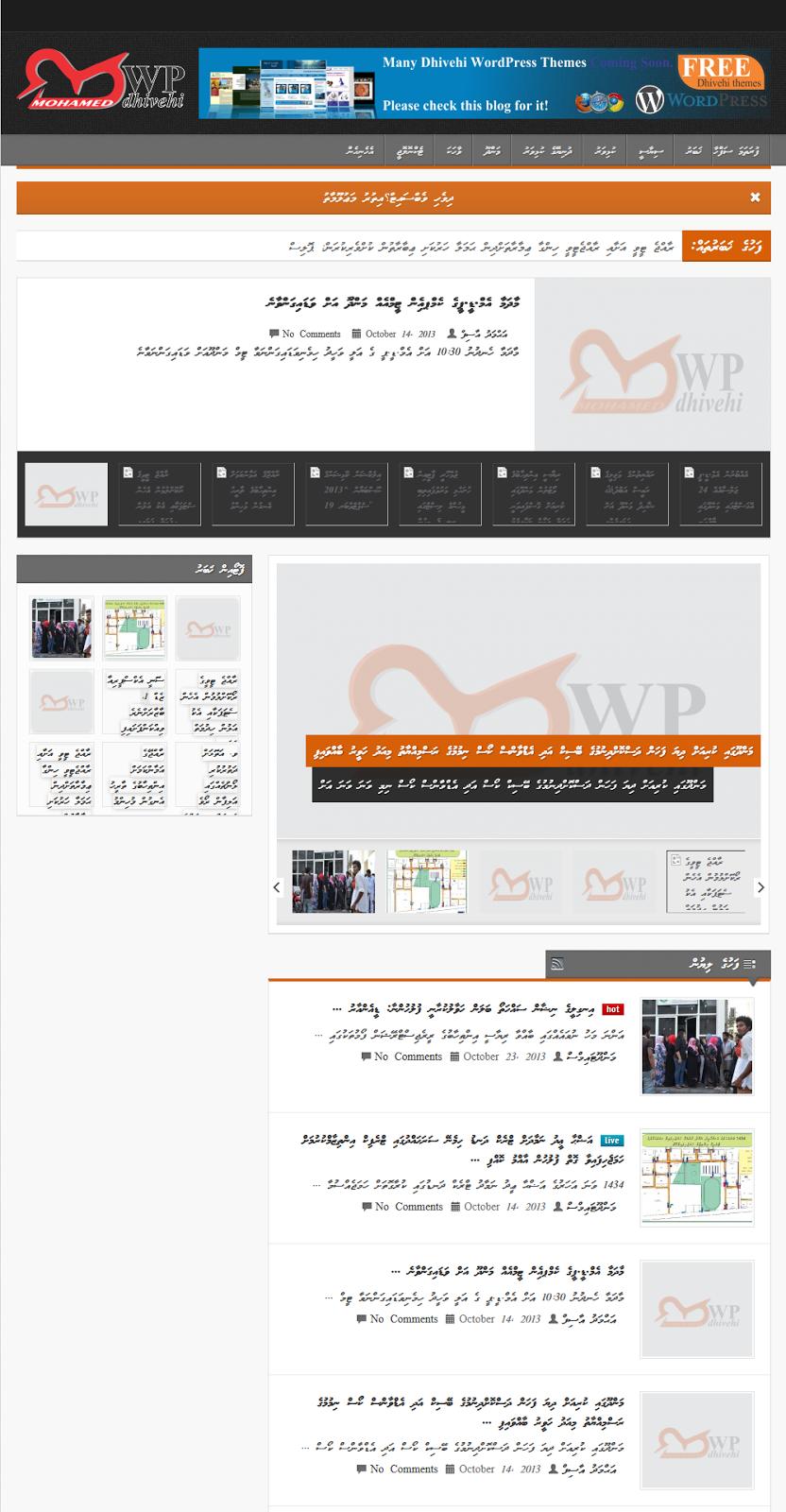 wordpress dhivehi themes wordpress gobolhi theme for free download
