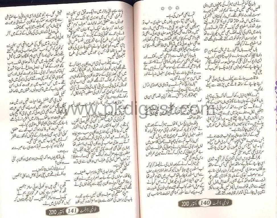 Sirat-e-mustaqeem Urdu Book