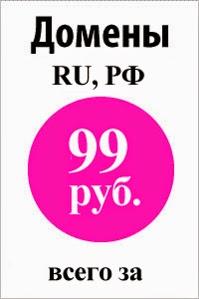 Домен в зоне RU - 99 руб