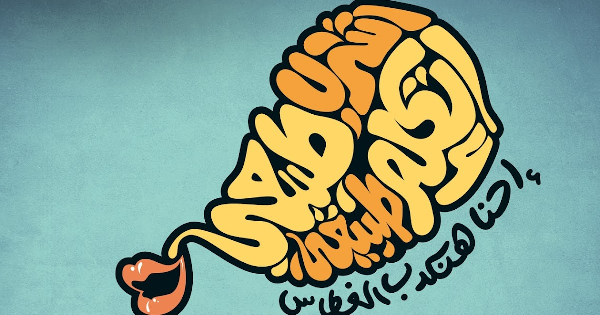 Nada S Artwork Juhayna Nectar Campaign
