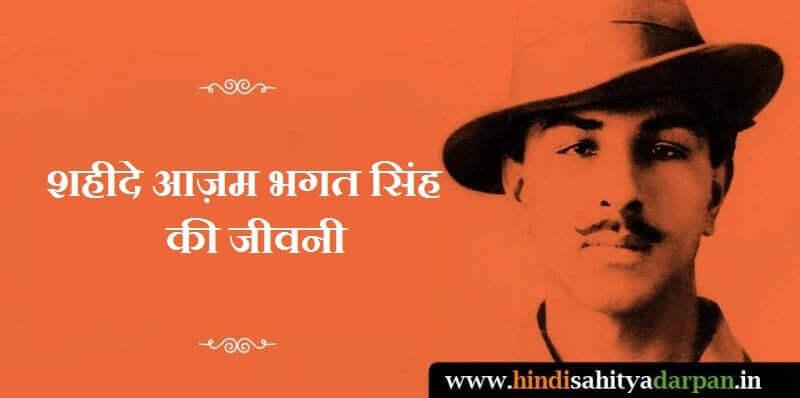 biography of bhagat singh,bhagat singh ki jeevani,life of bhagat singh