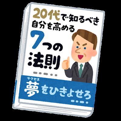 自己啓発本のイラスト(男性向け)