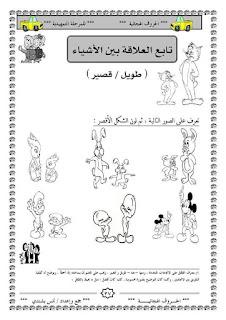 27 - مجموعة أنشطة متنوعة للتحضيري و الروضة