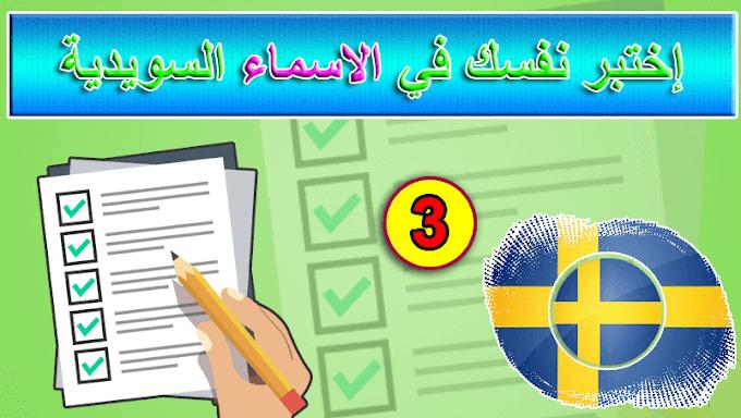 الجزء الثالث : اختبر الآن نفسك في الكلمات السويدية مجاناً