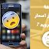 طريقة تثبيت اندرويد Android Nougat 7 لكل وجميع هواتف الاندرويد