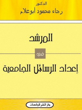 تحميل كتاب المرشد في إعداد الرسائل الجامعية - رجاء محمود ابوعلام