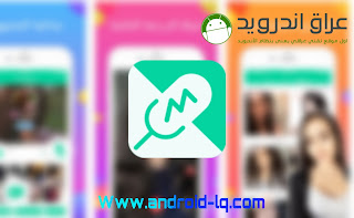 تنزيل تطبيق Famy اخر اصدار مجانا للاندرويد 2019
