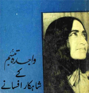 Famous short stories of Wajida Tabassum