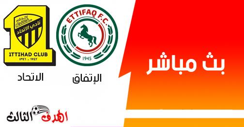 شاهد ملخص اهداف  مباراة الاتحاد والاتفاق  بتاريخ 18-04-2019 الدوري السعودي