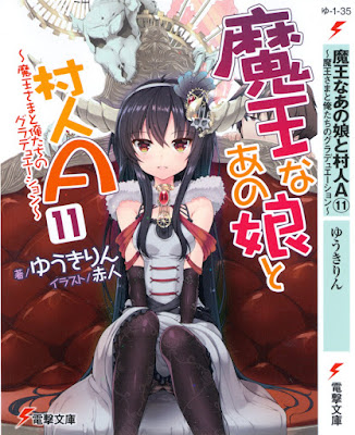 [Novel] 魔王なあの娘と村人A 第01-11巻 [Maou na Anoko to Murabito A Vol 01-11] RAW ZIP RAR DOWNLOAD