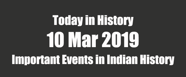Today in Indian History - 10 Mar 2019