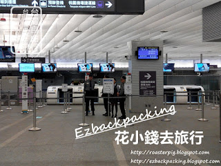 預辦登機台北車站