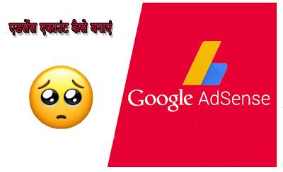 google adsense account create