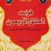 تحميل رواية قواعد العشق الاربعون pdf لجلال الدين الرومي