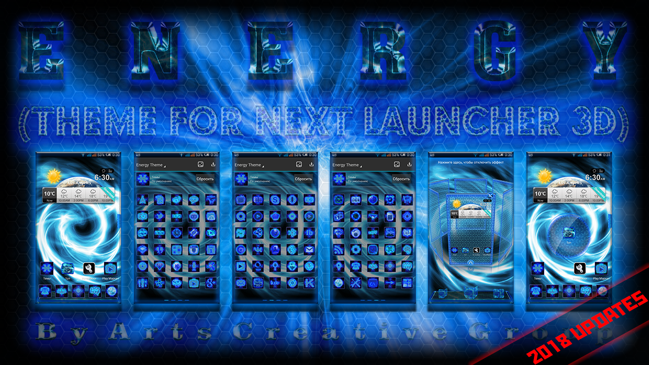 2018_FEB_Next_Launcher_Theme_Energy2D.pn