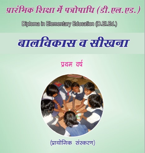 D El ED Books in Hindi Pdf Free Download (1st Year & 2nd Year) - B