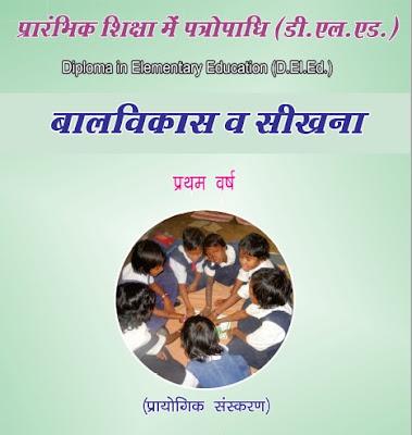 D.EL.ED Books in Hindi Sample