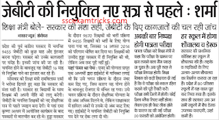 Haryana JBT Selection Latest News